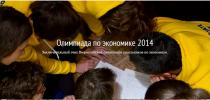 ЭМШ среди победителей и призёров Всероссийской олимпиады школьников