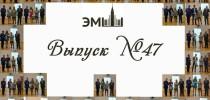 Выпускной ЭМШ 2015- Фотоотчёт!