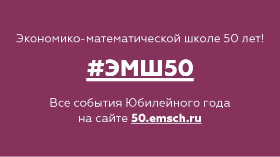 #ЭМШ50
