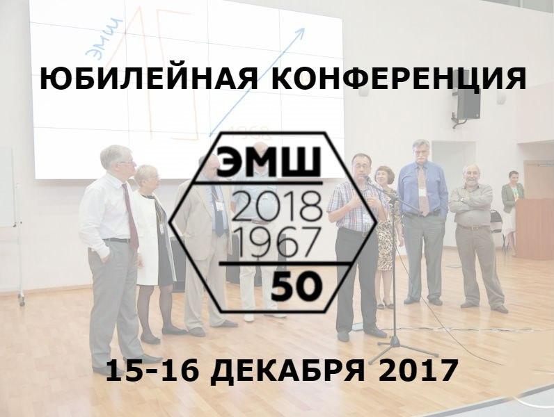 Юбилейная конференция