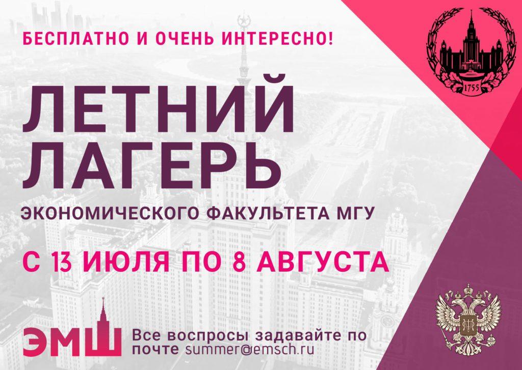 Летний лагерь экономического факультета МГУ
