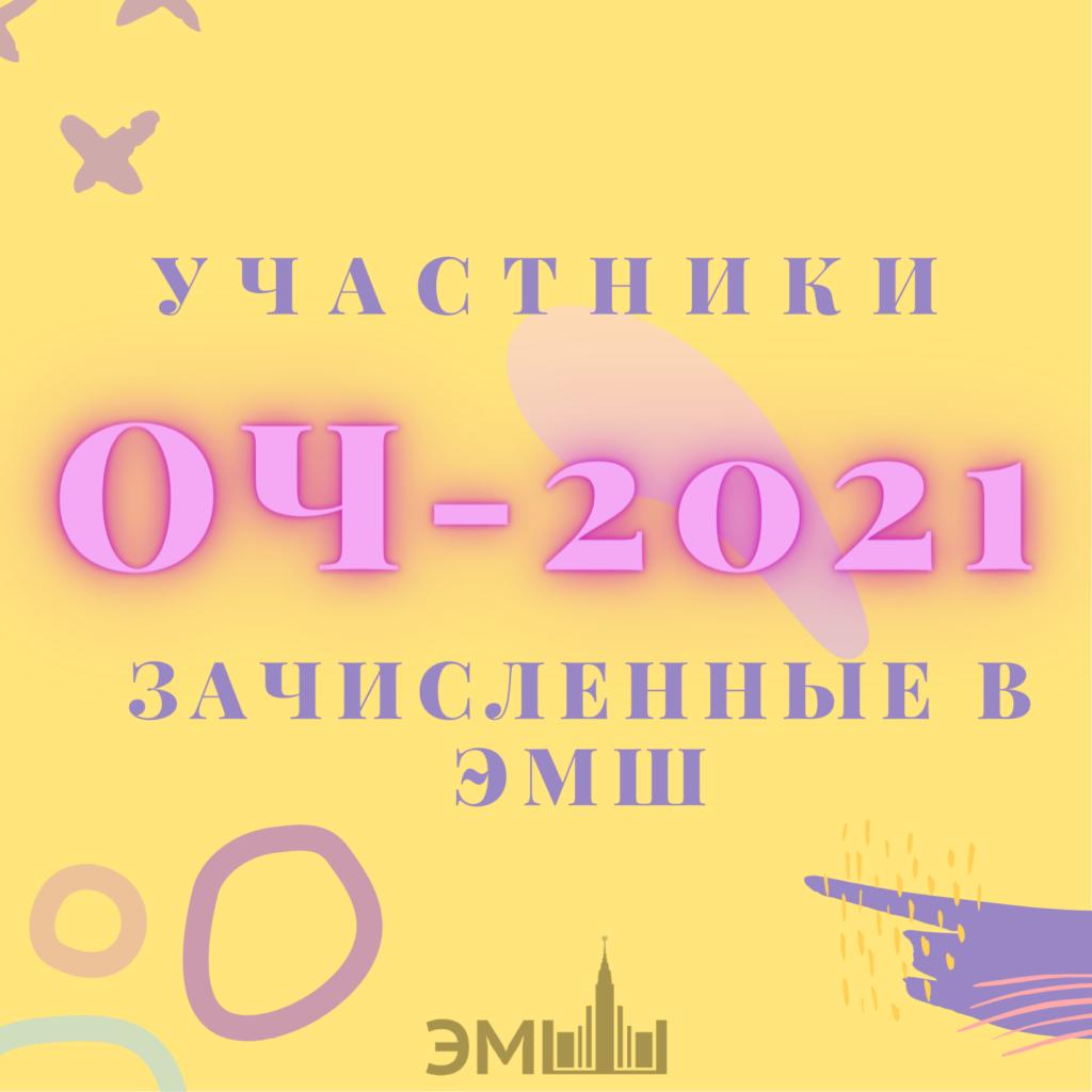 Победители Открытого чемпионата — 2021 зачислены в ЭМШ!